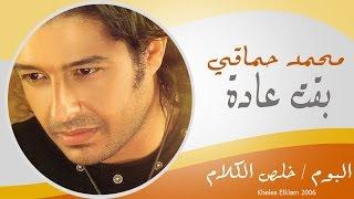 اغاني حصرية Mohamed Hamaki - Ba2et 3ada / محمد حماقى - بقت عادة تحميل MP3
