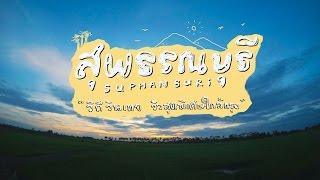 เที่ยวรอบโลก CHECKLIST 46 : THAI - สุพรรณบุรี วิถีวินเทจ วิวสุดพิเศษใกล้กรุง OA : 31/08/59