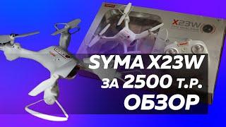 Обзор отзыв квадрокоптер SYMA X23W Сима лучший дрон за 2500 рублей