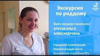 Экскурсия по Перинатальному центру №2  - врач акушер-гинеколог Ольга Британ