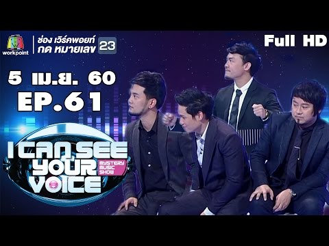 I Can See Your Voice Thailand |  EP.31 | Season Five | 5 เม.ย. 60 Full HD
