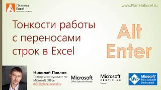 Тонкости работы с переносами строк в Excel
