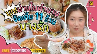 ตะลุยกิน ย่านในตำนาน!! จัดเต็ม 11 ร้านเด็ดย่านบางรัก! l Eat Around EP.75 บางรัก