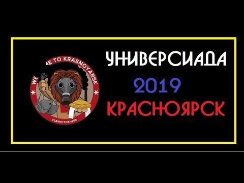 Универсиада 2019:Как обмануть весь мир. Красноярск