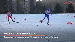 Красногорская лыжня-2020
