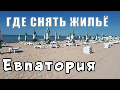 Крым жилье от 800 рублей в сутки за номер. Где и как снять жильё в Евпатории.