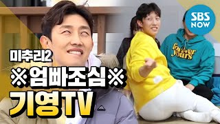 [미추리2]  ※엄빠 조심※ '치명적인 기영TV(Kang ki young)' / 'Village Survival, the Eight 2' Special