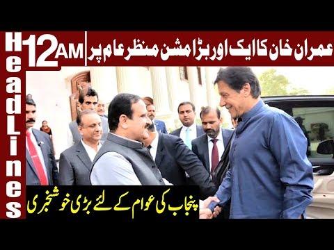 PM Imran Khan arrives in Lahore to meet CM Buzdar   Headlines 12 AM   4 February 2019   Express News