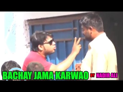 Bachay Jama karwao Prank
