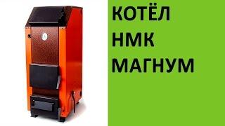 Отопительный котёл НМК Магнум на vsempechi.ru