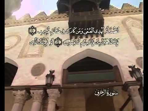 سورة الزخرف - الشيخ / عادل الكلباني - ترجمة صينية
