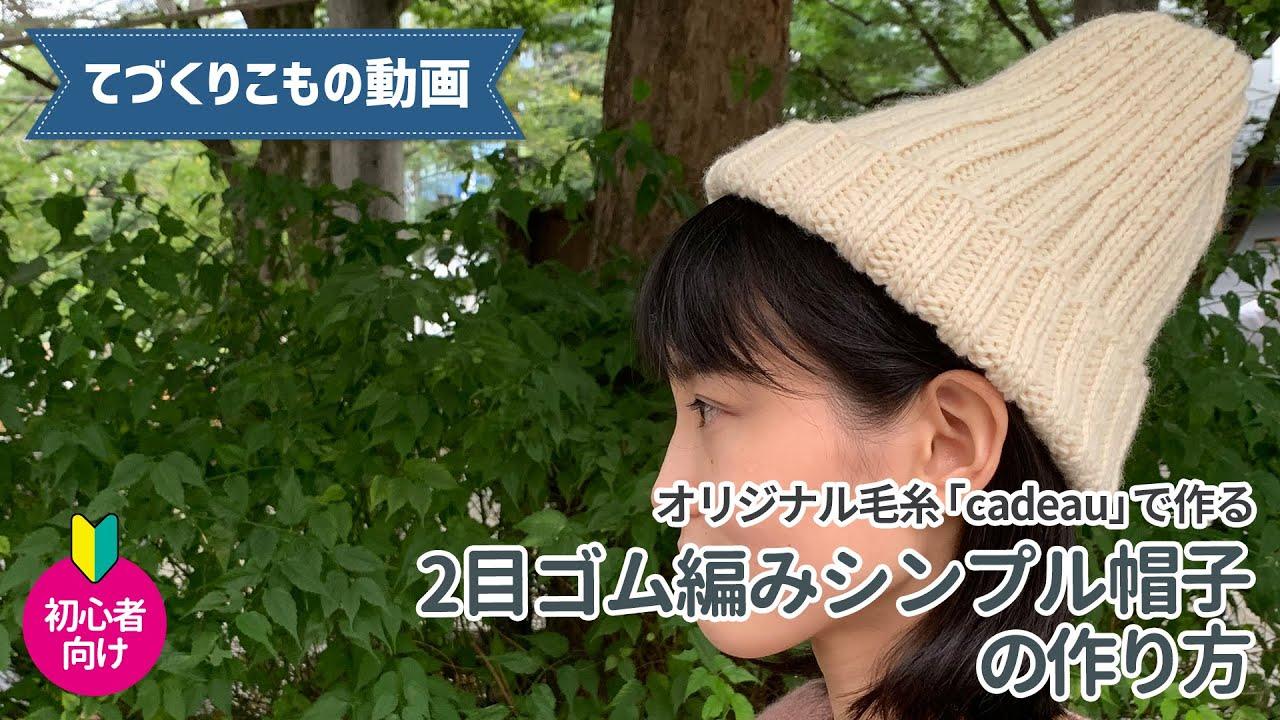 オリジナル毛糸「cadeau」で作る2目ゴム編みシンプル帽子の作り方