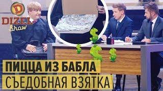 Пицца из долларов: жадный судья дает взятку НАБУ– Дизель Шоу 2018   ЮМОР ICTV