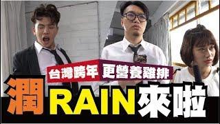 潤RAIN來台灣啦-跨年獨家訪問|WACKYBOYS │反骨男孩│RAIN跨年