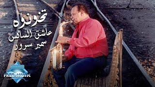 تحميل اغاني Samir Srour - Tokhonoh (Music Video) | (سمير سرور - تخونوه (فيديو كليب MP3