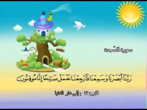 المصحف المعلم للأطفال [032] سورة السجدة
