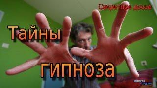 ТАЙНЫ ГИПНОЗА / SECRETS OF HYPNOSIS