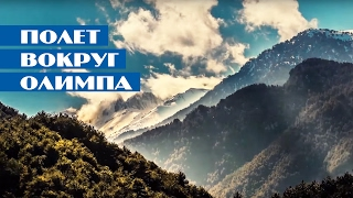 Around Olympos | Greece aerial photography | Mouzenidis Travel
