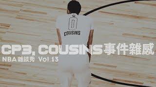NBA雜談秀Vol13:CP3&Cousins事件雜感