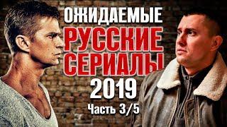 Ожидаемые русские сериалы 2019. Часть 3/4