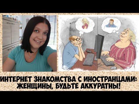 Интернет знакомства с иностранцам  женщины  будьте аккуратны