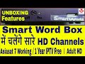 Video for smart world iptv set top box