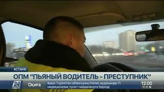 В Астане за ночь поймали более 20 пьяных водителей