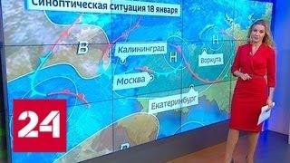 """""""Погода 24"""": на Крещение сильных морозов не будет - Россия 24"""
