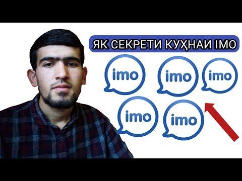 Як секрети куҳнаи imo||IMO (CHITAVR?)