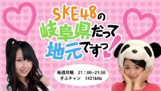 【2014年9月1日】SKE48の岐阜県だって地元ですっ!