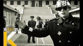 【看电影了没】一个不需要真相的案子《共同警备区》