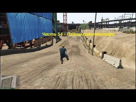 GTA 5 прохождение На PC - Часть 54 - Планы архитектора