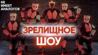НОВОЕ СВЕТОВОЕ ШОУ 2018 / (цирковое, неоновое, лазерное, пиксельное, светодиодное, танцевальное)