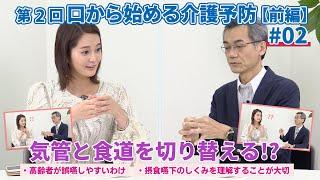 第2回 口から始める介護予防【前半 #02】 菊谷武先生×上条百里奈さん