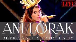 Ани Лорак - Зеркала + Shady Lady Remix (Live 2015)