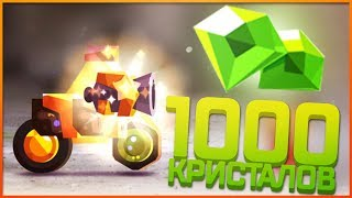 CATS: Crash Arena Turbo Stars - 1000 КРИСТАЛЛОВ В КЛАНЕ! 3 МЕСТО КЛАНОВЫХ СРАЖЕНИЙ!!