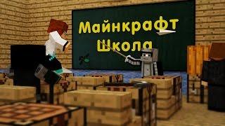 MINECRAFT ШКОЛА! Волшебные учебники. (Minecraft Моды)