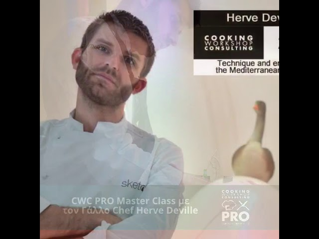 video Σεμινάρια Μαγειρικής CWC PRO Master Class chef Herve Deville 28/11/2017