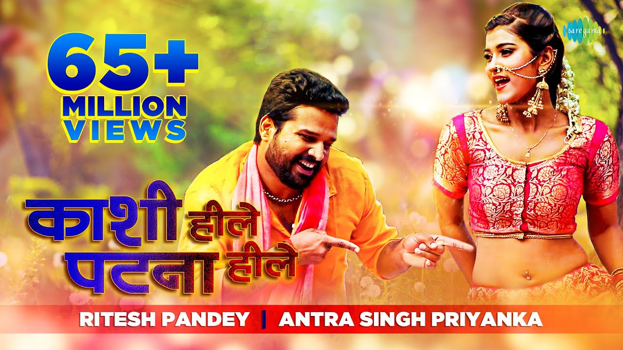 Kashi Hille Patna Hille Song Lyrics Hindi