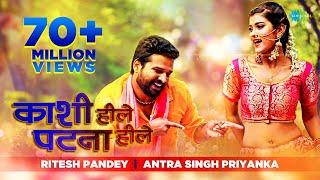 Kashi Hille Patna Hille Ritesh Pandey Antra Singh Priyanka Bhojpuri