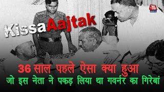 36 साल पहले ऐसा क्या हुआ जो इस नेता ने पकड़ लिया था गवर्नर का गिरेबां #KissaAajtak