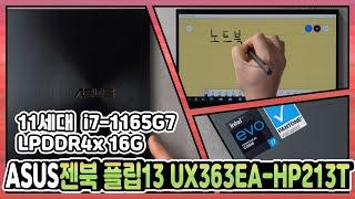 ASUS 젠북 플립 UX363EA-HP213T (SSD 512GB)_동영상_이미지