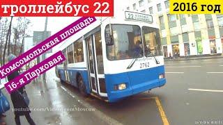 Троллейбус 22 Комсомольская площадь - 16-я Парковая улица