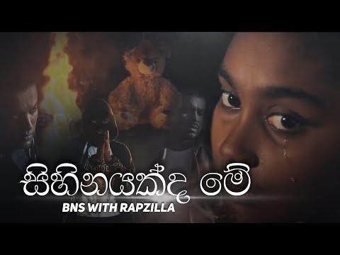 Sihinayakda Me - Bns With Rapzilla