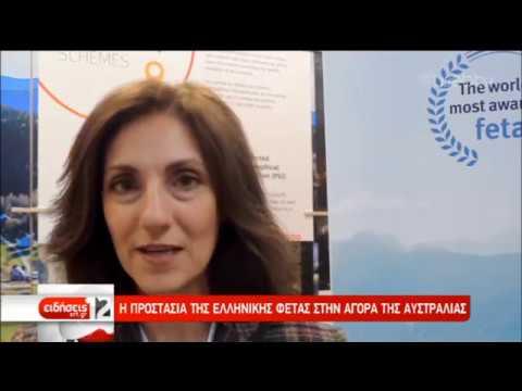 Η προστασία της ελληνικής φέτας στην αγορά της Αυστραλίας   06/09/2019   ΕΡΤ