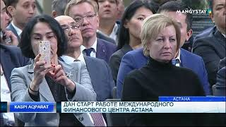 Дан старт работе международного финансового центра Астана