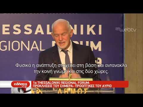 1o Thessaloniki Regional Forum | 17/02/2019 | ΕΡΤ