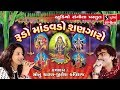 Gujarati Nonstop Dj Garba