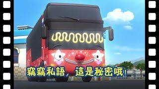 🎥 窃窃私语,这是秘密哦! L 太友主题剧场 #6 L 小公交车太友