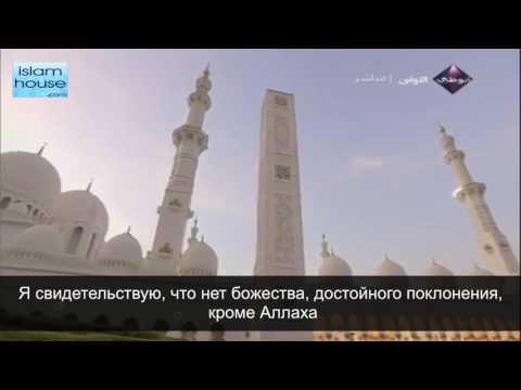 Адан на русском языке 2
